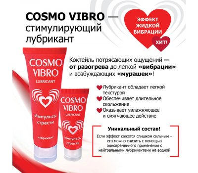Любрикант Cosmo Vibro для женщин, 25 гр