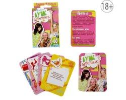 Игра с фантами «А у нас девичник» (60 карточек)