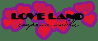 Интим-магазин «LoveLand»